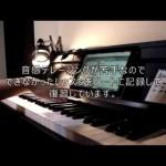 一郎さんとマクドナルド爺さん ピアノ練習記録 no.004