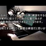 リズムカウントしながら弾く ピアノ練習記録 no.007