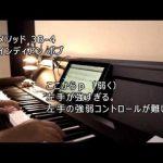 歓喜の歌ふたたび ピアノ練習記録 no.011