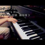 生ピアノで演奏してみる@1周年 練習記録012
